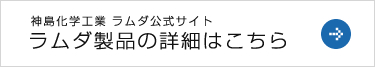 神島化学工業株式会社 ラムダ公式サイト/ラムダ製品の詳細はこちら/神島化学工業株式会社 ラムダ