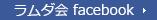 ラムダ会 facebook