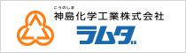 神島化学工業株式会社 ラムダ