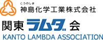 神島化学工業株式会社 関東ラムダ会 KANTO LAMBDA ASSOCIATION