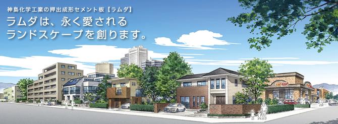 神島化学工業の押出成形セメント板【ラムダ】/ラムダは、永く愛されるランドスケープを創ります。