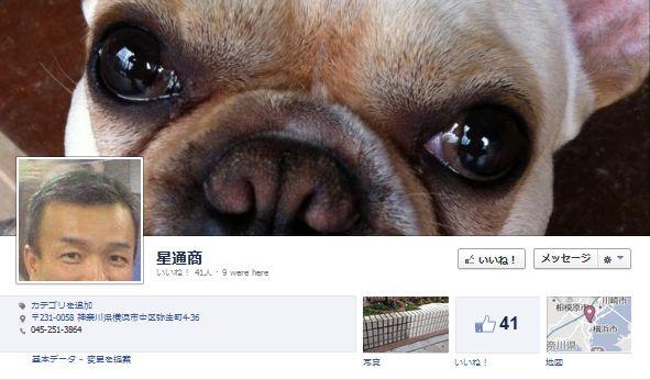 星通商Facebook